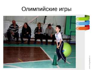 Олимпийские игры