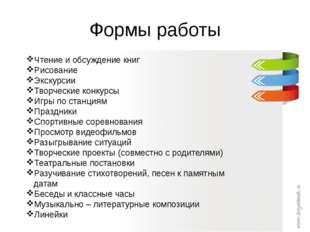 Формы работы Чтение и обсуждение книг Рисование Экскурсии Творческие конкурсы