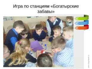 Игра по станциям «Богатырские забавы»