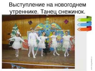 Выступление на новогоднем утреннике. Танец снежинок.