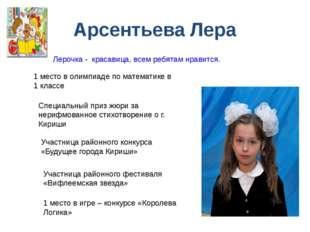 Арсентьева Лера Октябрь был насыщен школьными событиями. В рамках предметной
