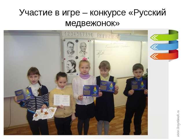 Участие в игре – конкурсе «Русский медвежонок»
