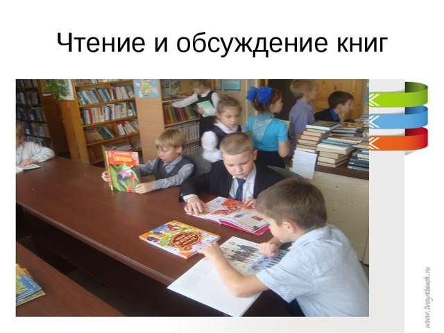 Чтение и обсуждение книг