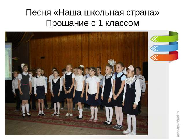 Песня «Наша школьная страна» Прощание с 1 классом