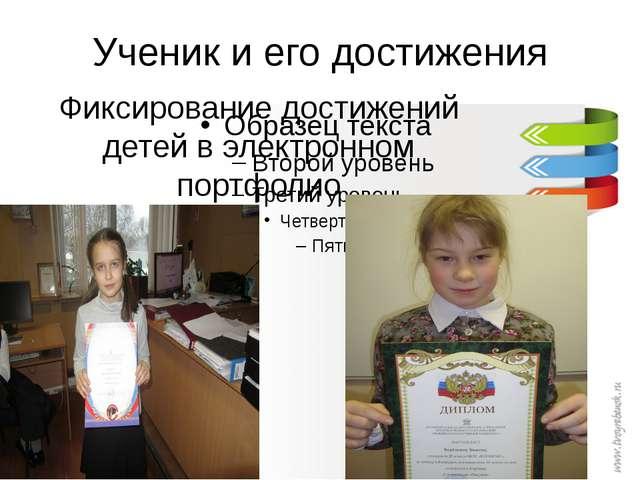 Ученик и его достижения Фиксирование достижений детей в электронном портфолио