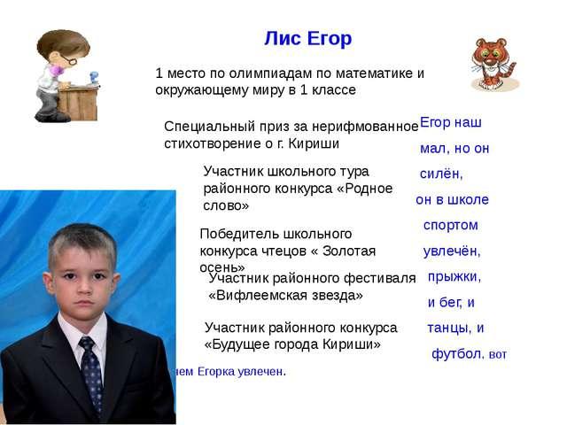 Лис Егор Егор наш мал, но он силён, он в школе спортом увлечён, прыжки, и бег...