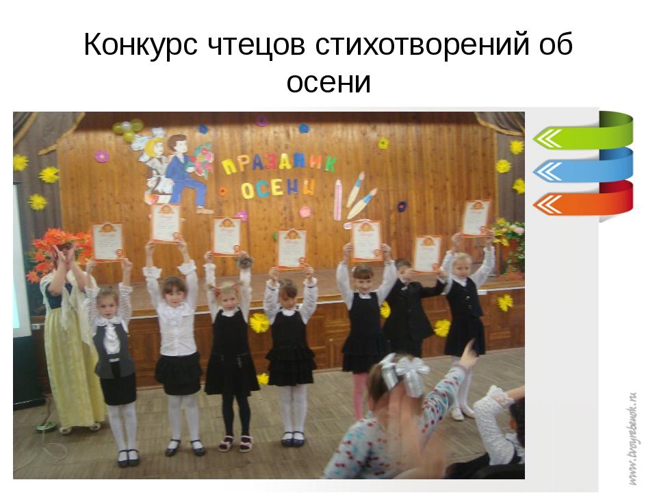 конкурс чтецов стихи об осени фото казахстана фототур