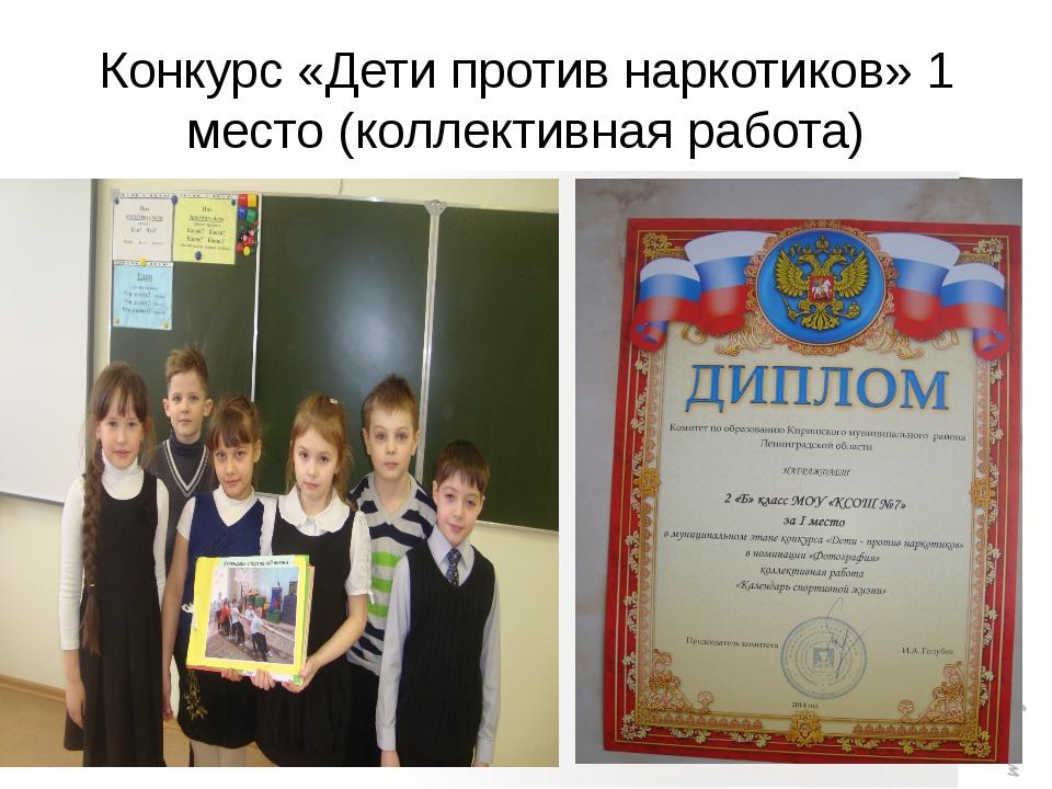 Конкурс «Дети против наркотиков» 1 место (коллективная работа)