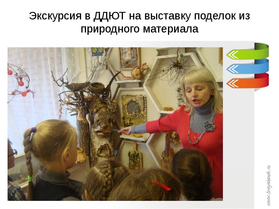 Экскурсия в ДДЮТ на выставку поделок из природного материала