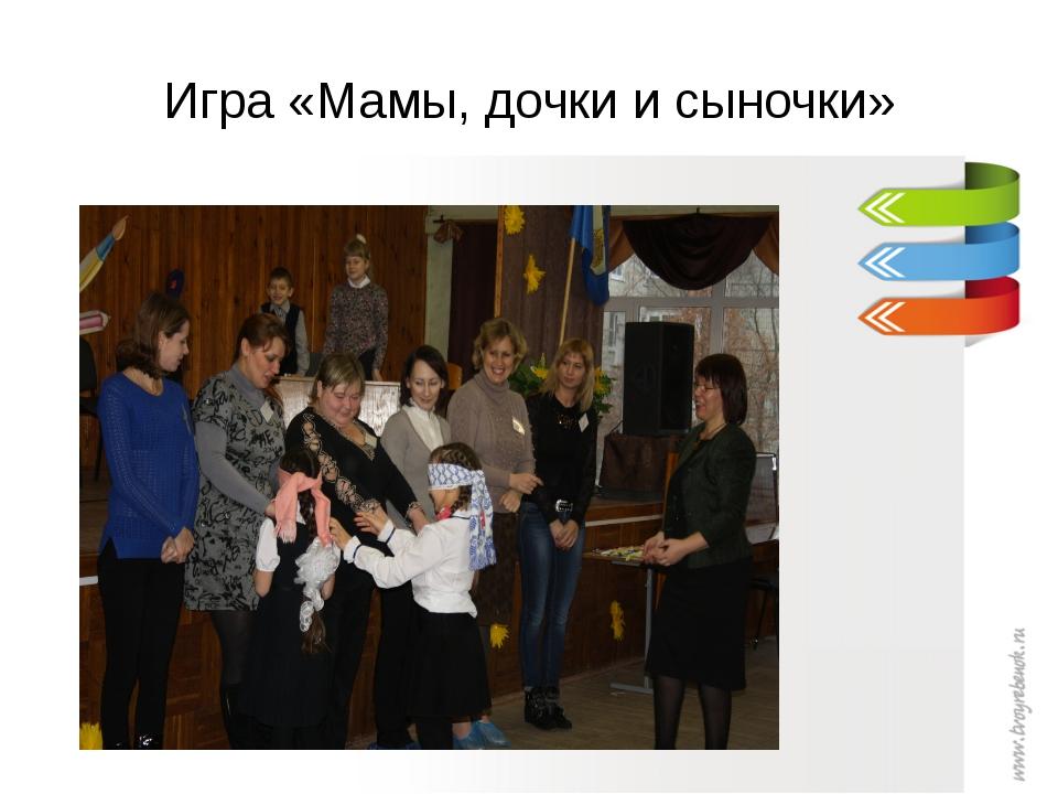 Игра «Мамы, дочки и сыночки»