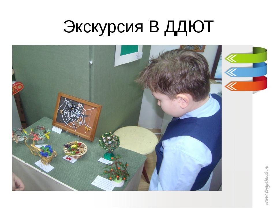 Экскурсия В ДДЮТ