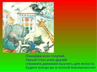 Покормив всех голубей, Умный Слон учил друзей: «Правила движения выучить для