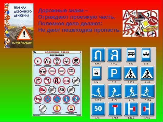 Дорожные знаки – Ограждают проезжую часть. Полезное дело делают: Не дают пеше...