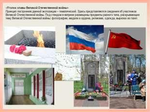 «Уголок славы Великой Отечественной войны» Принцип построения данной экспозиц