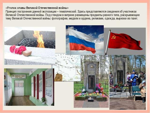 «Уголок славы Великой Отечественной войны» Принцип построения данной экспозиц...