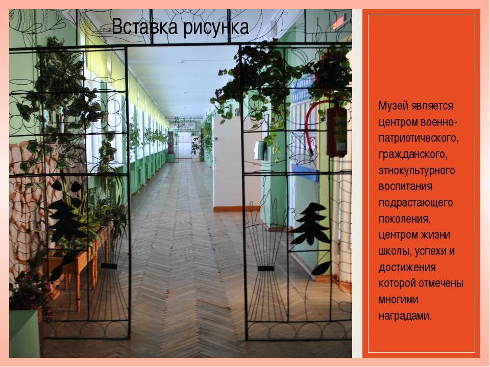 Музей является центром военно-патриотического, гражданского, этнокультурного...