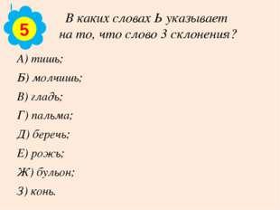 В каких словах Ь указывает на то, что слово 3 склонения? А) тишь; Б) молчишь;