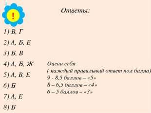 Ответы: В, Г 2) А, Б, Е 3) Б, В 4) А, Б, Ж 5) А, В, Е 6) Б 7) А, Е 8) Б ! Оце