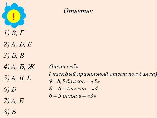 Ответы: В, Г 2) А, Б, Е 3) Б, В 4) А, Б, Ж 5) А, В, Е 6) Б 7) А, Е 8) Б ! Оце...