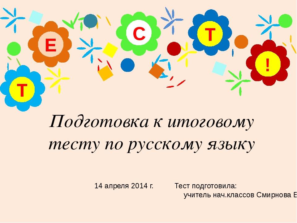 Подготовка к итоговому тесту по русскому языку С Е ! Т Т 14 апреля 2014 г. Те...