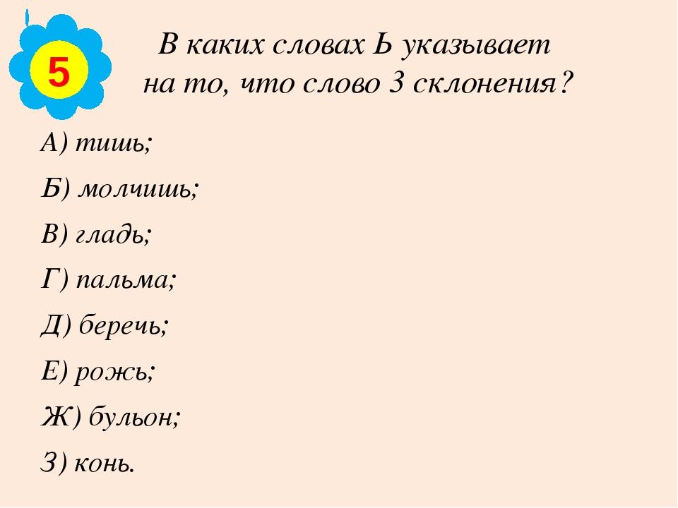 В каких словах Ь указывает на то, что слово 3 склонения? А) тишь; Б) молчишь;...