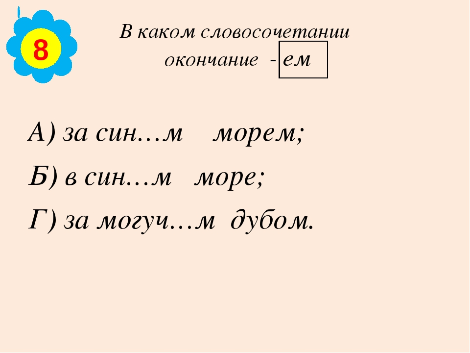 В каком словосочетании окончание - ем А) за син…м морем; Б) в син…м море; Г)...