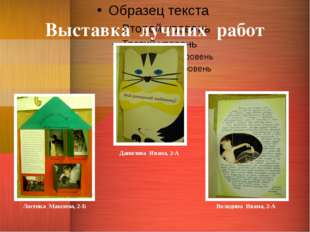 Выставка лучших работ Данилова Ивана, 2-А Лосенка Максима, 2-Б Володина Ивана
