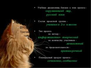 Учебные дисциплины, близкие к теме проекта - окружающий мир, русский язык Со