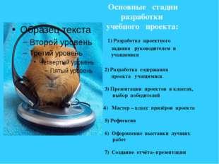 Основные стадии разработки учебного проекта: 1) Разработка проектного задани