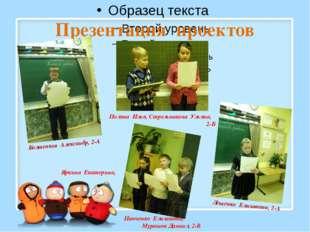 Презентация проектов Болтенков Александр, 2-А Лещенко Елизавета, 2-А Поляна И