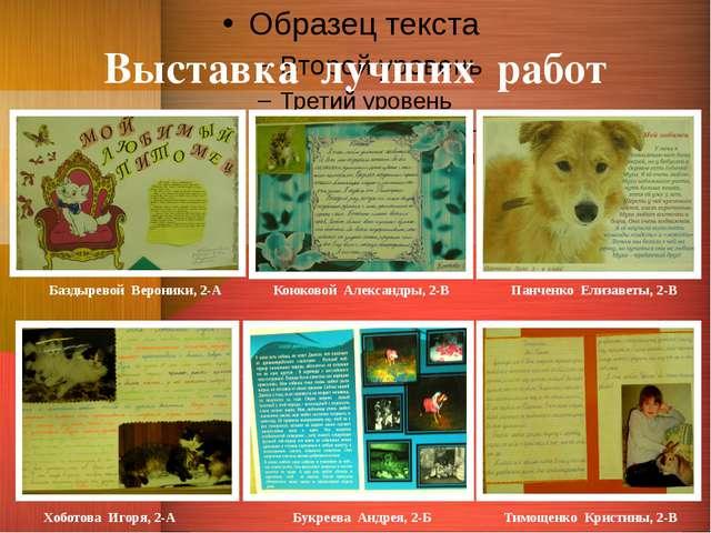 Выставка лучших работ Баздыревой Вероники, 2-А Коюковой Александры, 2-В Панче...