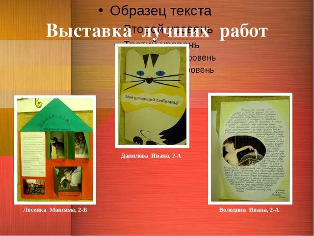 Выставка лучших работ Данилова Ивана, 2-А Лосенка Максима, 2-Б Володина Ивана...