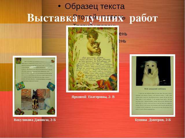 Выставка лучших работ Вакуликова Даниила, 2-Б Яркиной Екатерины, 2- В Бунина...
