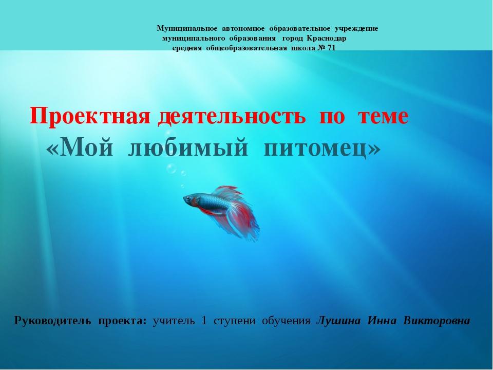 Проектная деятельность по теме «Мой любимый питомец» Руководитель проекта: у...