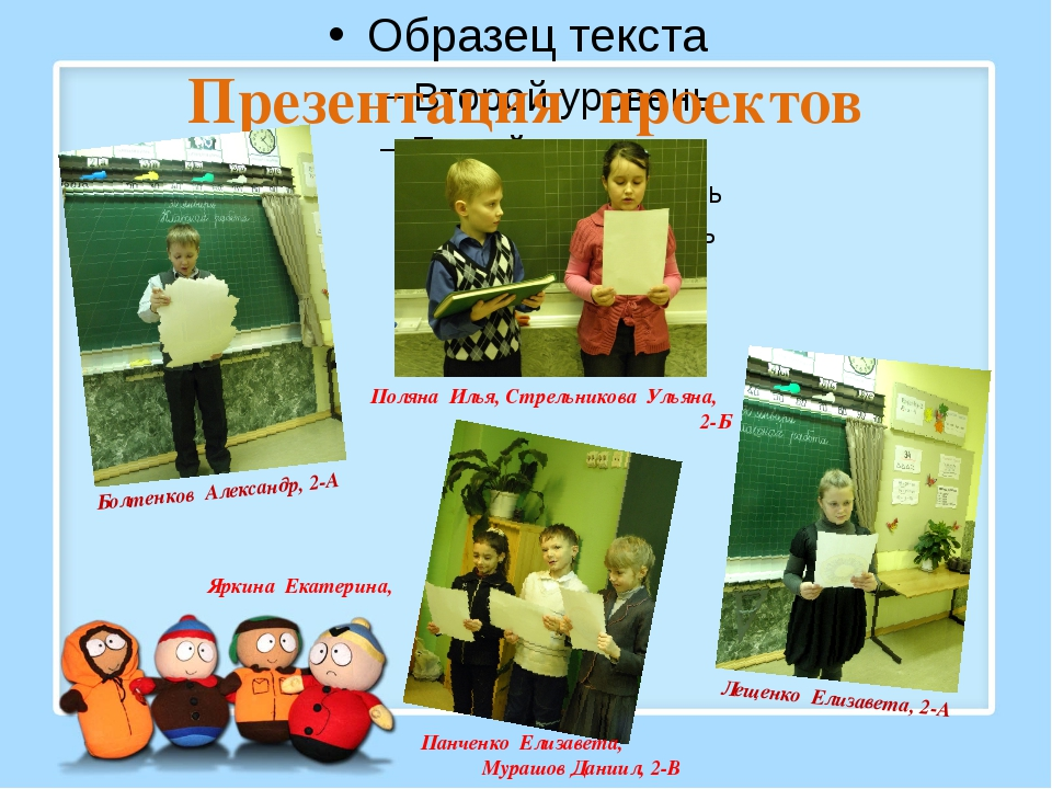 Презентация проектов Болтенков Александр, 2-А Лещенко Елизавета, 2-А Поляна И...