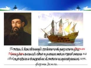 Почти 5 веков назад отважный капитан Фернан Магеллан плыл в одном и том же н