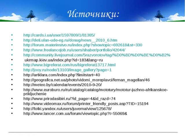 Источники: http://cards.i.ua/user/1597809/1/81385/ http://deti.ulan-ude-eg.ru...