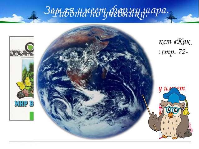Работа по учебнику. Прочитаем вслух текст «Как выглядит Земля» на стр. 72-73...
