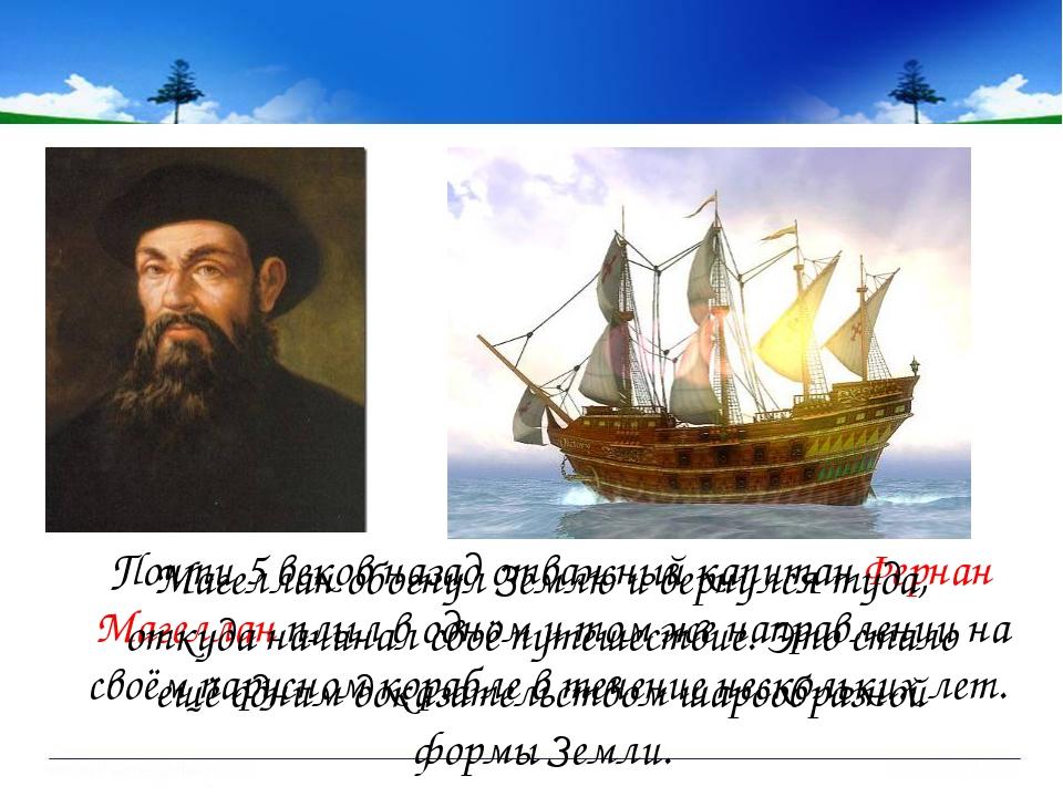 Почти 5 веков назад отважный капитан Фернан Магеллан плыл в одном и том же н...