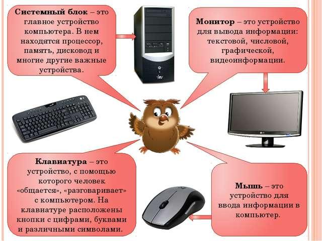 Системный блок – это главное устройство компьютера. В нем находятся процессор...