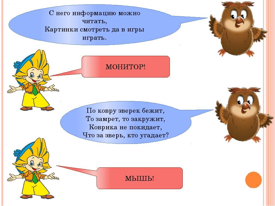 С него информацию можно читать, Картинки смотреть да в игры играть. МОНИТОР!...
