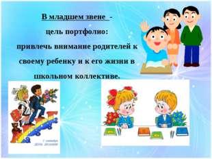 В младшем звене - цель портфолио: привлечь внимание родителей к своему ребенк