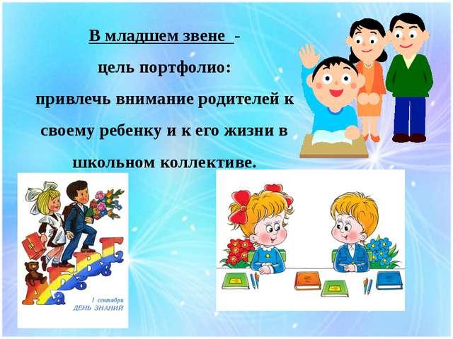 В младшем звене - цель портфолио: привлечь внимание родителей к своему ребенк...