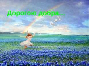 Дорогою добра…
