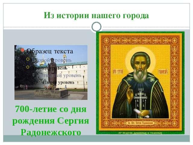 Из истории нашего города 700-летие со дня рождения Сергия Радонежского