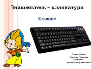 Знакомьтесь – клавиатура 2 класс Подготовила: Ганиева Эвелина Акимовна, учите