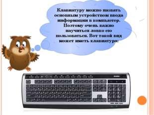 Клавиатуру можно назвать основным устройством ввода информации в компьютер. П