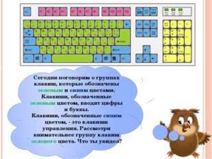Сегодня поговорим о группах клавиш, которые обозначены зеленым и синим цветам