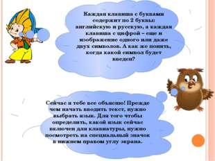 Каждая клавиша с буквами содержит по 2 буквы: английскую и русскую, а каждая