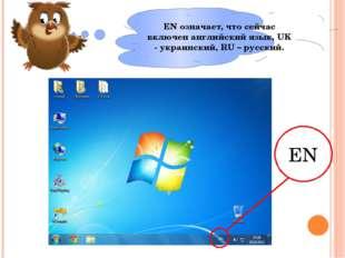 EN означает, что сейчас включен английский язык, UK - украинский, RU – русски